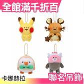 【吊飾】日本正版 神奇寶貝中心限定 木木梟 Pokémon Yurutto 卡娜赫拉【小福部屋】