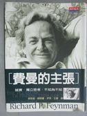 【書寶二手書T5/科學_GRF】費曼的主張_理查.費曼