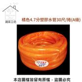 橘色4.7分塑膠水管30尺/捲(A級)