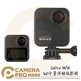 ◎相機專家◎ 活動促銷 GoPro MAX 運動攝影機 全景拍攝 360環景 防水 防手震 GPS 公司貨