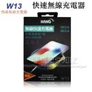 【快充無線充電板】HANG W13 QC3.0 Qi無線充電 小夜燈飛盤無線充電盤/ 支援Apple/ Sony/ LG/ Moto/ 三星/ HTC-ZY