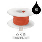 『堃喬』30AWG 500FT / 150米 鍍銀單芯線 / 台灣製造 OK線 最高耐溫105℃ 橙色『堃邑Oget』