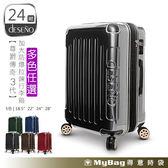 Deseno 行李箱 24吋 尊爵傳奇3代 加大防爆拉鍊旅行箱 CL2380 多色 得意時袋