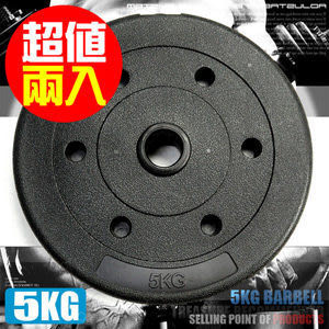 5KG啞鈴槓片5公斤水泥槓片(兩入=10KG)槓片.啞鈴.舉重量訓練.運動健身器材推薦哪裡買專賣店