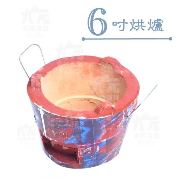 【九元生活百貨】6吋烘爐 火盆 烤肉架