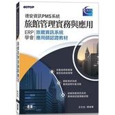 旅館管理實務與應用 ERP學會旅館資訊系統應用師認證教材|德安資訊PMS系統