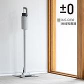 正負零±0 無線吸塵器Ver.3 XJC-C030(白色)加送專用濾網