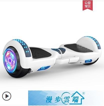 平衡車 宜風兩輪智能電動平衡車成年兒童8-12小孩代步雙輪學生成人自平行 漫步雲端