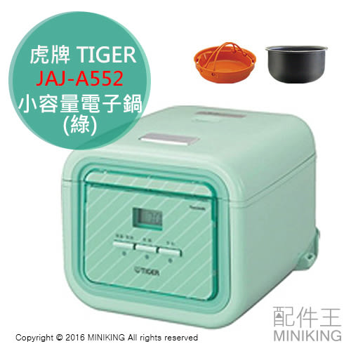 【配件王】 日本代購 TIGER 虎牌 tacook JAJ-A552 電子鍋 綠 飯鍋 電鍋 勝 JAJ-A551
