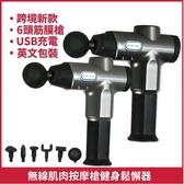 台灣現貨 USB震動按摩槍筋膜按摩槍運動按摩器震動放鬆器健身按摩槍筋膜槍肌肉放鬆 青木鋪子