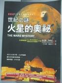 【書寶二手書T3/科學_IFC】世紀之謎-火星的奧祕_格雷姆.漢科克