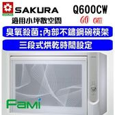 【fami】櫻花 懸掛式烘碗機 Q600CW 60cm  臭氧殺菌烘碗機