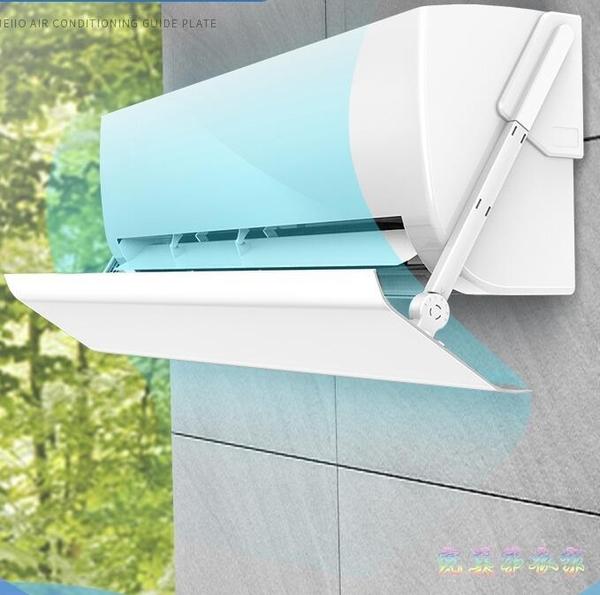 冷氣擋風板 空調擋風板防直吹罩遮風出風口檔板空調盾導風板月子擋冷【快速出貨八折下殺】