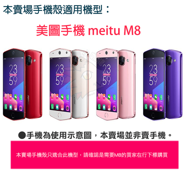 美圖手機 美圖 M8 Meitu 專用 手機殼 保護殼 可愛 粉紅 星星 翅膀 美少女 魔法 防摔 按鍵全包 軟殼
