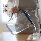 水壺 家用塑料冷水壺涼水壺耐熱大容量果汁扎壺夏季茶水壺泡茶壺2L3L 交換禮物