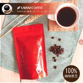 【咖啡飲品】日本澤井特調咖啡豆(100g)