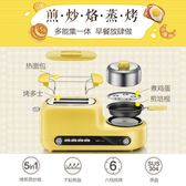 Bear/小熊 DSL-A02Z1烤面包機家用早餐機多士爐全自動烘烤吐司機 MKS  全館免運