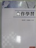 【書寶二手書T9/大學教育_FVJ】合作學習_黃政傑 、林佩璇著, 林映融