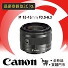 Canon EF-M 15-45mm f/3.5-6.3 IS STM 專業攝影 公司貨 EOS M相機專用 EF-M鏡頭 晶豪泰高雄