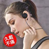 無線藍芽耳機掛耳式頭戴跑步運動音樂雙耳掛式