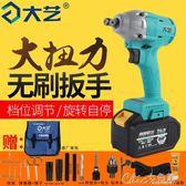 電動扳手充電扳手雕王大藝無刷2106鋰電池架子工木工沖擊扳手YXS 七色堇