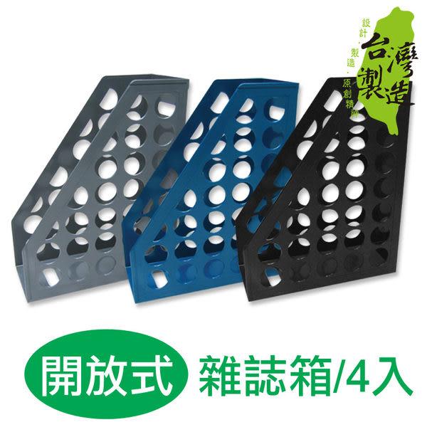 珠友 MB-68000 開放式雜誌箱/雜誌架-4入