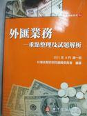 【書寶二手書T5/進修考試_ILZ】外匯業務:重點整理及試題解析_台灣金融研訓院編輯委員會