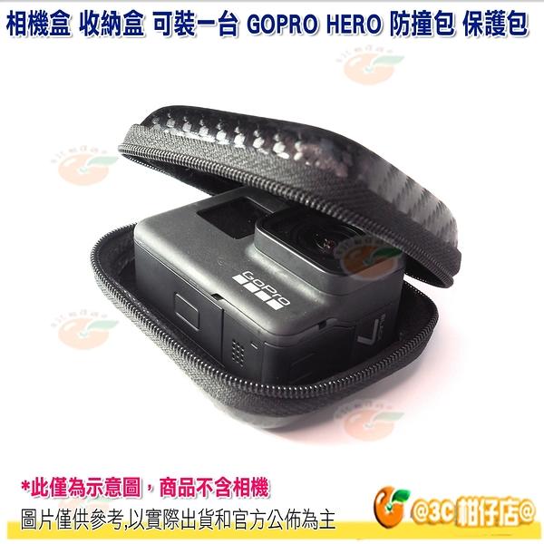 @3C 柑仔店@ 相機盒 收納盒 可裝一台 GOPRO HERO 硬殼包 相機包 防撞包 保護包