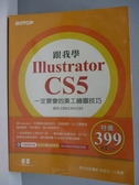 【書寶二手書T3/電腦_XAB】跟我學Illustrator CS5一定要會的美工繪圖技巧_林定杰_附光碟