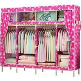 衣柜簡易布藝簡約現代經濟型組裝布衣柜實木牛津省空間柜子igo  瑪奇哈朵