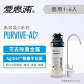 愛惠浦 PurVive®-AC2淨水設備 淨水器 濾水器