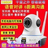 1080P無線監控攝像頭家用360旋轉夜視wifi安防手機遠程網路攝像機【快速出貨超夯八折】