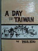【書寶二手書T6/原文書_MRQ】A Day In Taiwan