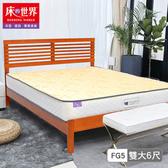 【床的世界】Falotti 法蘿緹名床天絲雙人加大護背式彈簧床墊FG5