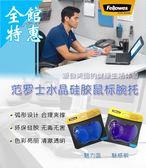 滑鼠墊大電競卡通Fellowes硅膠鼠標腕墊滑鼠護腕防水防滑手墊電腦鍵盤手 雙12快速出貨八折