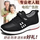 老人鞋中老年健步女鞋透氣媽媽鞋防滑奶奶休...