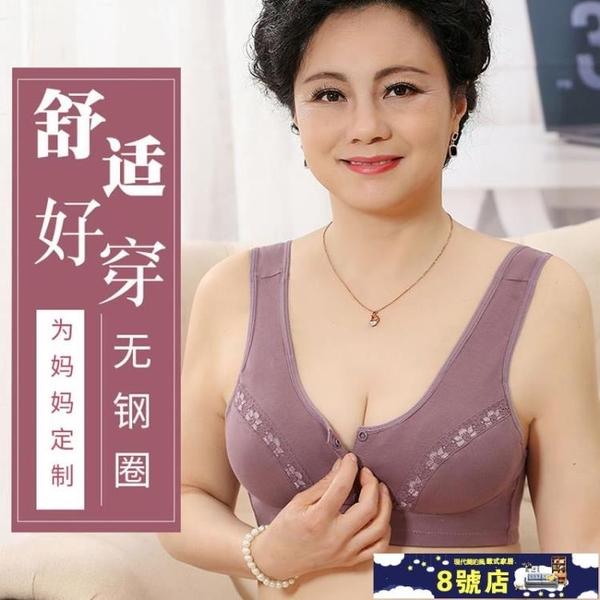 棉質前扣式中老年人文胸無鋼圈內衣女透氣無海綿背心式媽媽胸罩 8號店