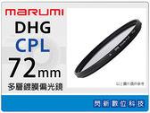 【0利率,免運費】送濾鏡袋+拭鏡布~Marumi DHG CPL 72mm 多層鍍膜 偏光鏡 (薄框)(彩宣公司貨)