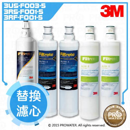 【水達人】3M  S003極淨便捷淨水器專用濾心3US-F003-5一入+3M前置PP濾心2入+3M樹脂濾心2入
