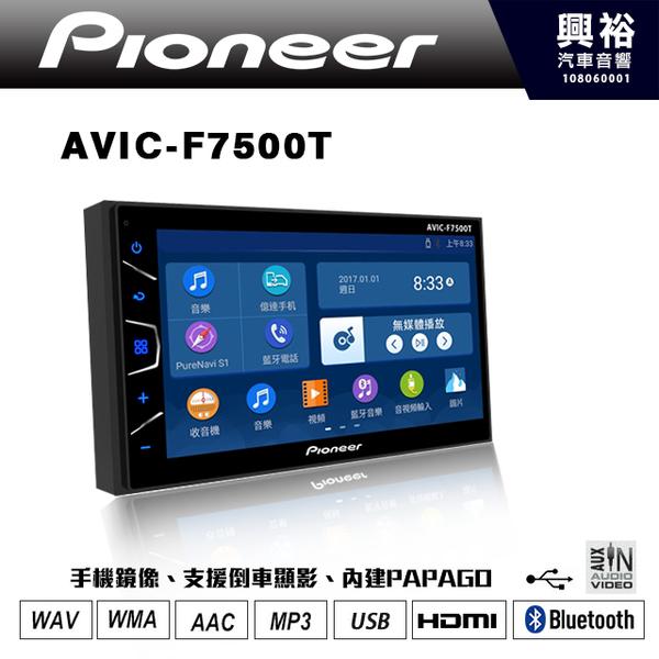 【Pioneer】AVIC-F7500T 6.8吋觸控螢幕主機*內建導航/藍芽/USB/收音機/手機鏡像