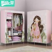 簡易布藝衣櫃簡約現代宿舍經濟型鋼架組裝防塵衣櫥收納布衣櫃鋼管禮物限時八九折