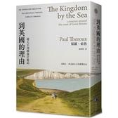 到英國的理由(2020新版):環大不列顛海岸遊記