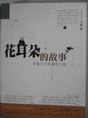 【書寶二手書T6/動植物_QDN】花耳朵的故事-穿越古今的貓熊之眼_方敏