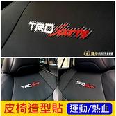 TOYOTA豐田【ALTIS皮椅造型貼膜】TRD Sports標誌 座椅貼 皮椅LOGO貼 貼紙 碳纖維卡夢