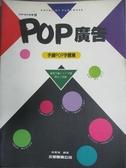 【書寶二手書T8/廣告_QIL】POP廣告. 手繪POP字體篇_林東海/編