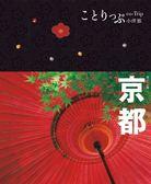(二手書)京都小伴旅-修訂二版:co-Trip日本系列3