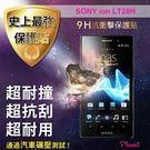 Moxbii Sony Xperia ion LT28H 太空盾 Plus 9H 抗衝擊 抗刮 疏油疏水 螢幕保護貼