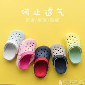 洞洞鞋 寶寶洞洞鞋兒童拖鞋夏男童拖鞋幼兒涼拖鞋女童防滑軟底小孩沙灘鞋 寶貝計畫
