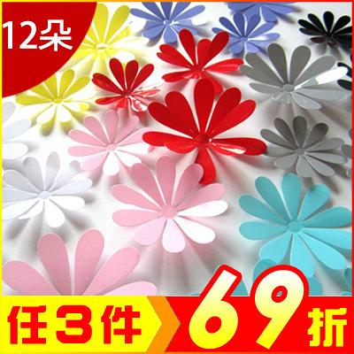 3D立體花朵創壁貼 牆貼 裝飾貼 (12朵)【AF01023】99愛買生活百貨