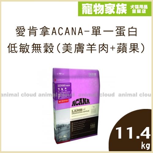 寵物家族-愛肯拿ACANA-單一蛋白低敏無穀配方(美膚羊肉+蘋果)11.4kg
